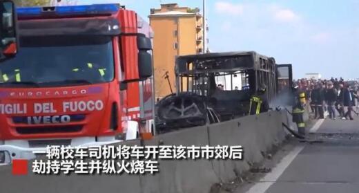 意大利米兰一辆校车司机劫持51名师生并纵火烧车