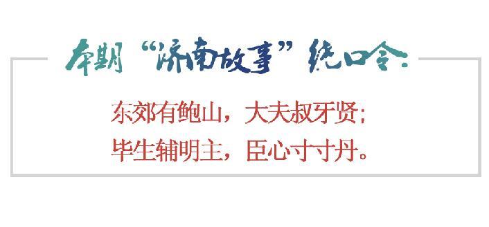 [济南故事] 鲍山 贤相鲍叔牙的封邑之地