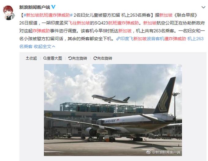 惊呆了!新航班遭炸弹威胁具体是什么情况?还原事发经过详情始末