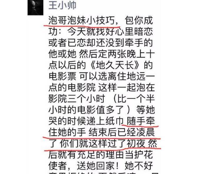 什么情况?王小帅 宣传文案具体是什么情况?这到底是个什么梗?