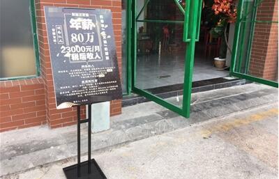 成都一火锅店年薪80万招直播网红...