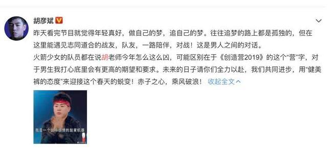 胡彦斌回应创2比创1更严格 凶到让学员集体恐惧竟然是因为这
