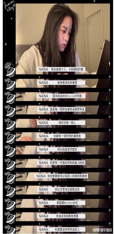 欧阳娜娜设奖学金 申请条件是全亚洲内的学习传统乐器的中国人