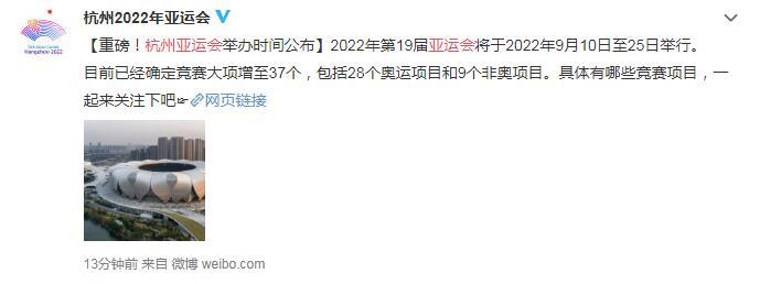杭州亚组委官宣!亚运会举办时间 将于2022年9月10日至25日举行