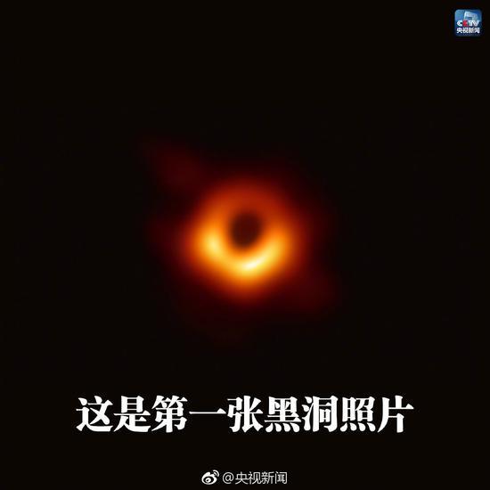 人类历史上第一张黑洞照片来了 它长这样