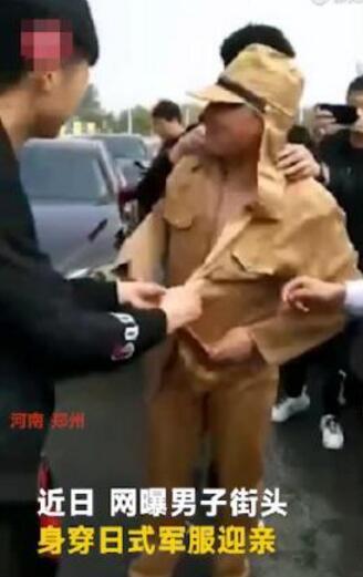 为搏眼球节操碎?穿日本军服迎亲 网友:对监狱伙食就这么好奇?