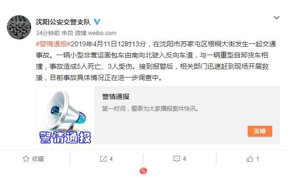 突发!沈阳苏家屯车祸 事故造成5人死亡、3人受伤