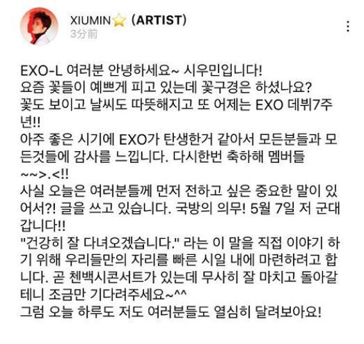 和爱豆说再见!xiumin将入伍 EXO成员XIUMIN希望安静入伍