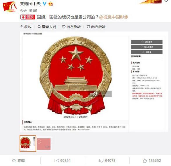 视觉中国道歉具体说了什么?第一个被黑洞吸走的网站?