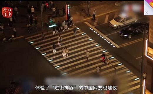 燃爆了!中国神器火到海外 沿斑马线嵌入路面的LED灯超实用
