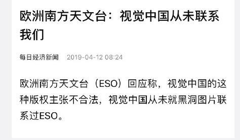 敲诈?视觉中国再次致歉 欧洲南方天文台的回应:没有授权