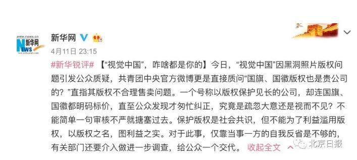 视觉中国再次致歉 视觉中国何以引起众怒?这张黑洞照片只是导火索