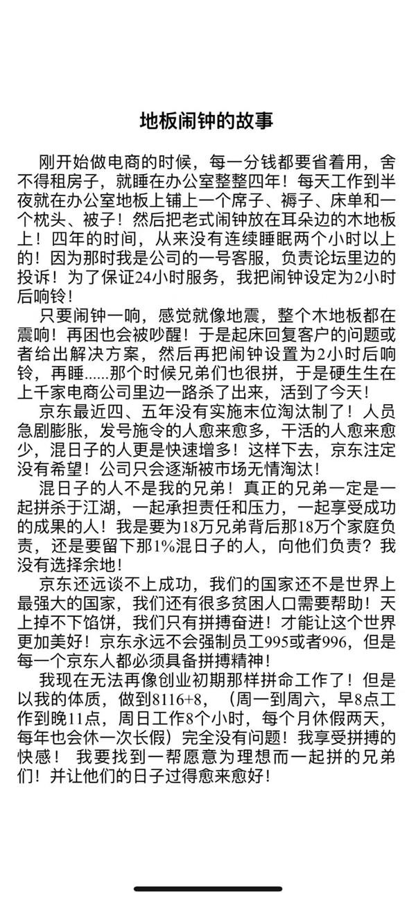 刘强东最新发声:混日子的人不是我的兄弟!