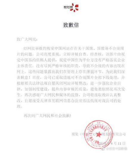 视觉中国道歉关站整改 被连夜约谈责令停止违法违规行为