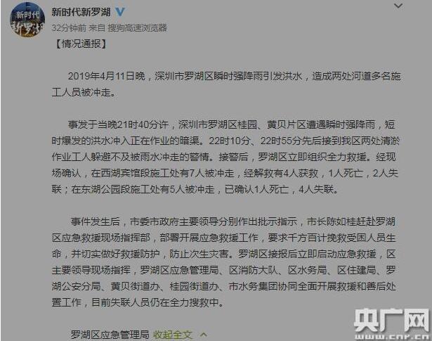 关注深圳洪水消息 瞬时强降雨引发洪水 救援全力进行