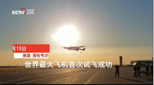 厉害了!世界最大飞机首飞具体什么情况 还原直击:在空中飞行了两个多小时