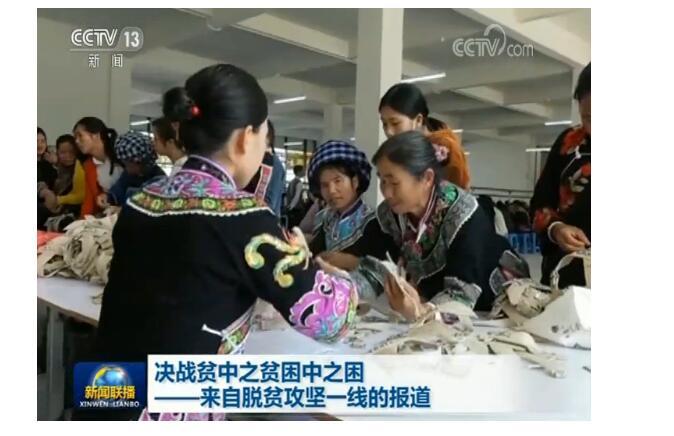 【在习近平新时代中国特色社会主义思想指引下——新时代 新作为 新篇章】决战贫中之贫困中之困——来自脱贫攻坚一线的报道