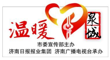 """[温暖泉城] 邹中琴:用""""爱""""浇灌出最美的幸福"""