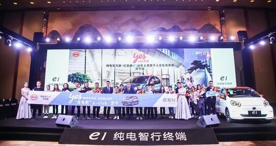 纯电实力派 e起来电――比亚迪e1登陆济宁,首站交付65台