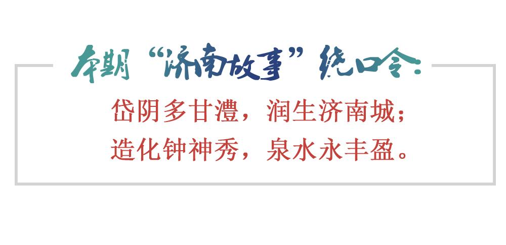 [济南故事] 济南:泉水润生的一座城