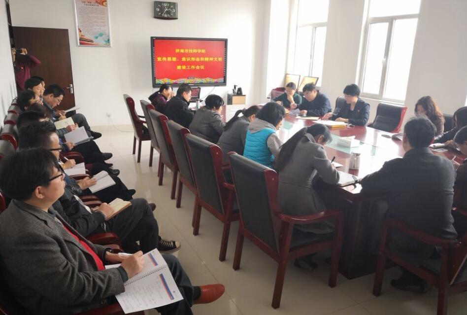 济南市技师学院召开意识形态工作专题会议