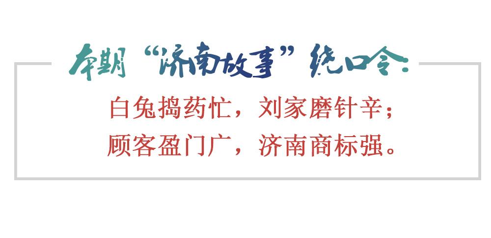 [济南故事] 白兔捣药中国最早商标济南造