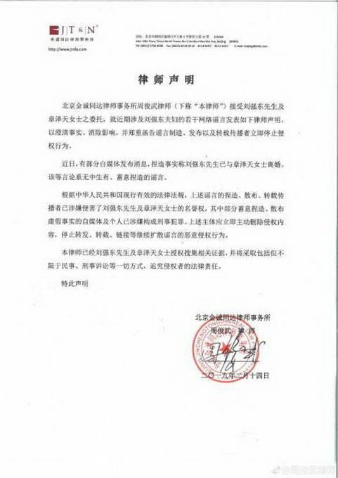 还没完?刘强东被起诉 律师称刘强东章泽天离婚系蓄意捏造的谣言
