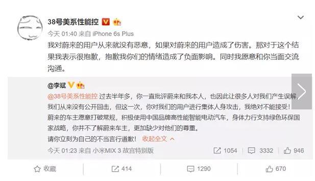 李斌要求38号道歉 对艰难创业的蔚来造成很大伤害