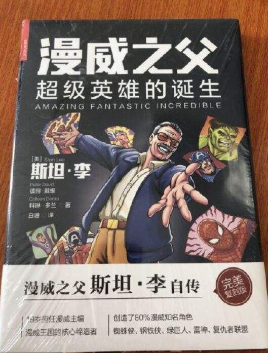 斯坦·李最新传记出版 讲述漫威之父神奇一生