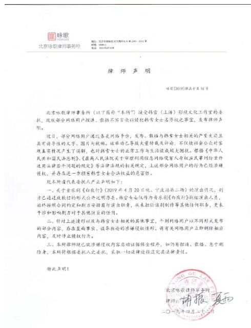 韩雪委托律师发布声明 对散播不实言论将追究法律责任