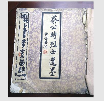 济南市图书馆再版《蔡公时遗墨》