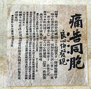 告_⬆1919年巴黎和会后,济南爱国师生书写的传单《痛告同胞:良心