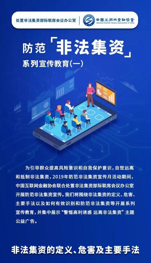 中国互金协会发布防范非法集资主题投资者教育系列宣传