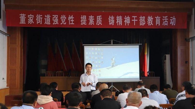 董家街道组织观看电影《苏庆亮》启动干部教育学习活动