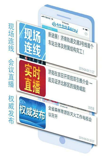济南市移动直播平台惊艳亮相:人人都是直播员 一键直达现场