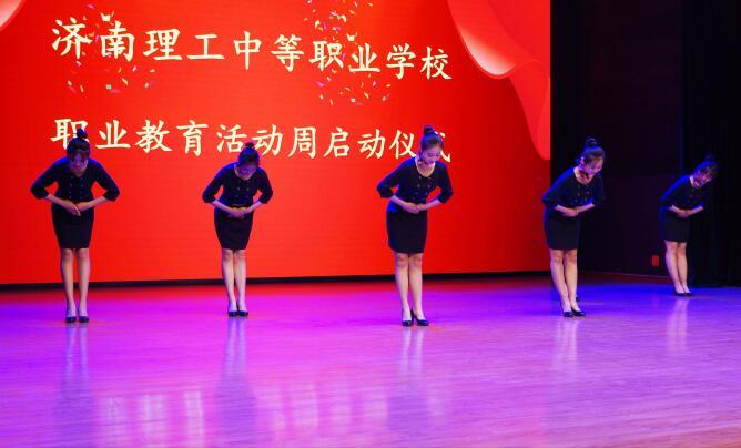 炫青春 展风采——槐荫区2019年职教活动周启动仪式在济南理工学校举行