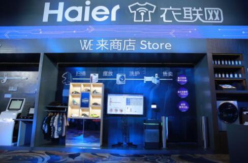海尔衣联网入选《中国区块链+产业供应链应用发展报告》