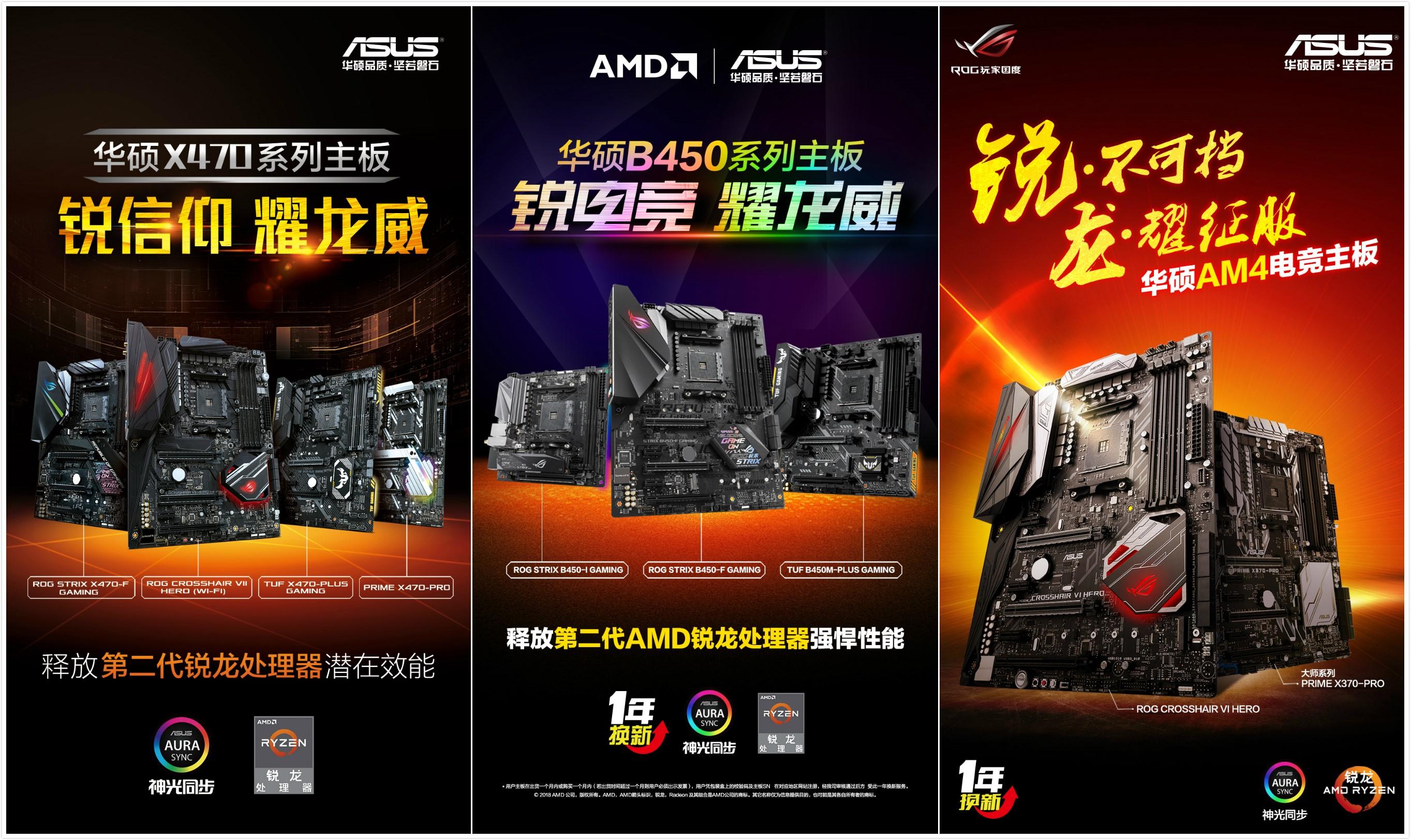 华硕300和400系AM4主板支持下一代AMD处理器