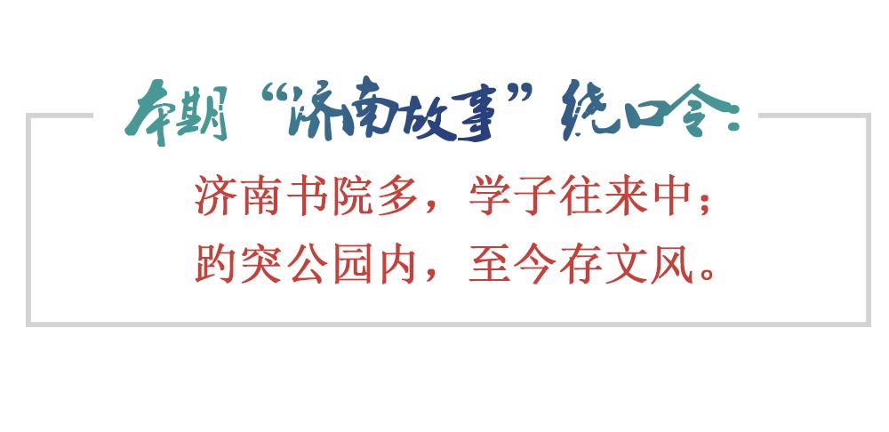[济南故事]清朝的济南书院