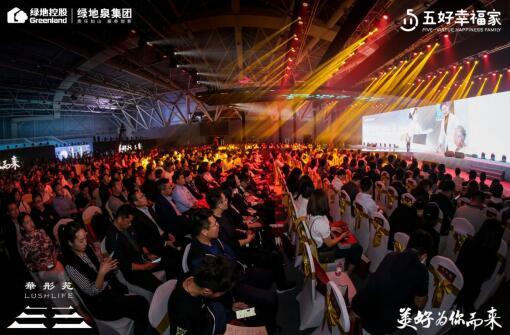 五好幸福家 为美好生活而来 | 5月9日 绿地华彤苑产品发布盛典隆重启幕!