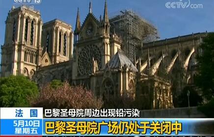 """巴黎圣母院燃烧后变""""毒院"""" 铅含量最高达限值65倍"""