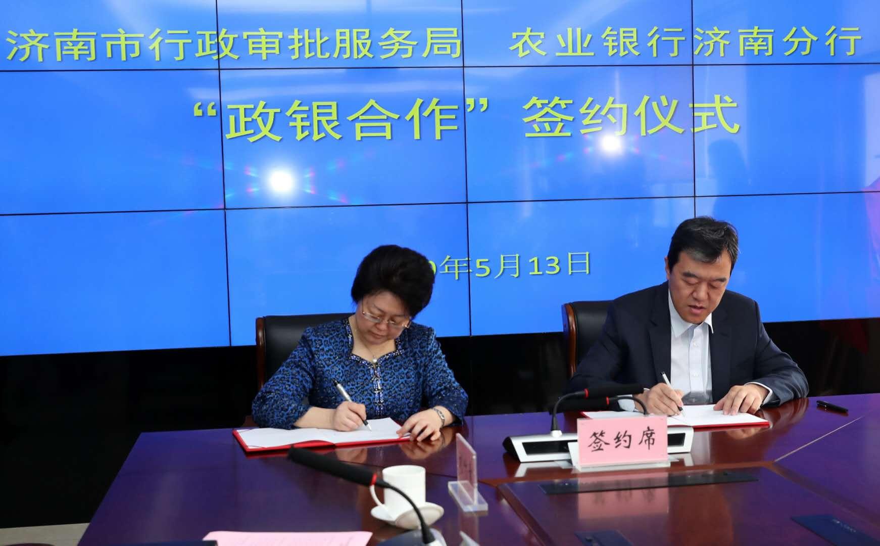 农行济南分行携手济南市行政审批服务局推进企业注册登记便利化