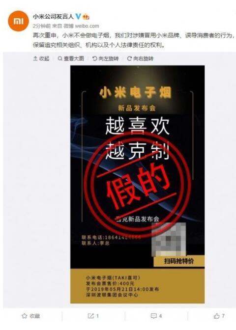 什么情况?小米辟谣电子烟 微博澄清:小米不会做电子烟