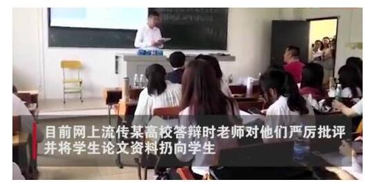 学生答辩论文被扔