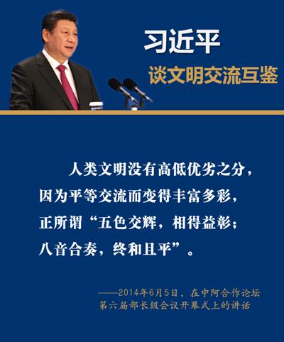 """推动文明交流互鉴,习近平倡导这样的""""中国态度"""""""