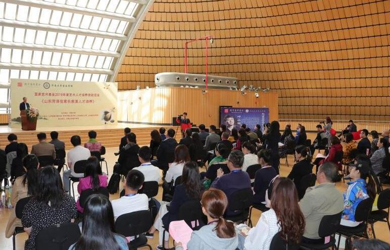 国家艺术基金项目《山东菏泽弦索乐表演人才培养》正式启动