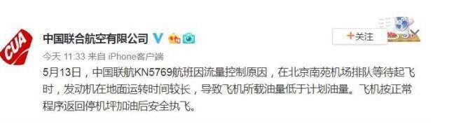 惊呆了!中国联航飞机没油到底怎么一回事?详情始末真相曝光
