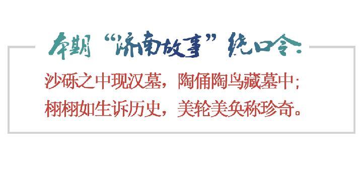 """[济南故事] 彩绘乐舞杂技陶俑再现汉代""""百戏"""""""