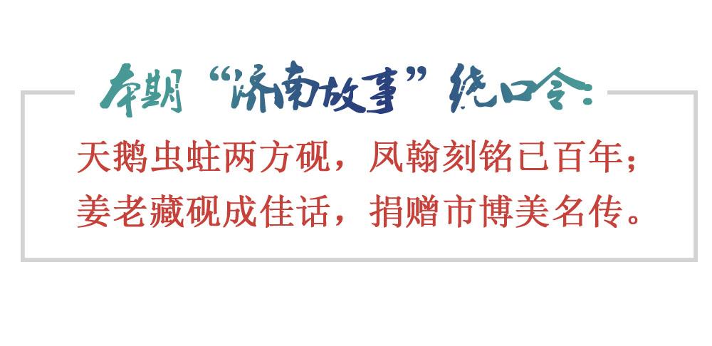 """[济南故事]""""济南藏""""名砚背后的一段佳话"""