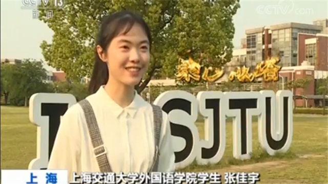 上海交通大学外国语学院学生张佳宇